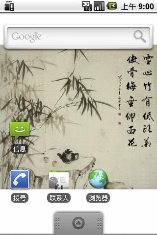BambooWallpaper
