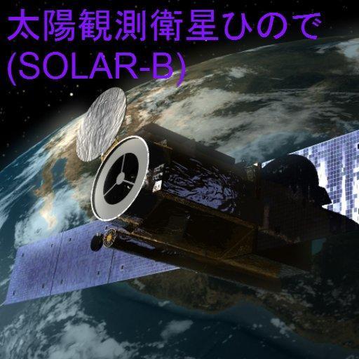 太陽のなぞに迫る!!太陽観測衛星ひので(SOLAR-B)図鑑 攝影 App LOGO-APP試玩