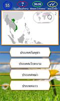 Screenshot of เกมเศรษฐี ทายภาพ
