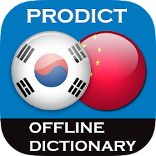 Korean Chinese dictionary