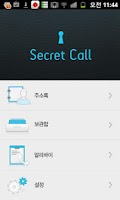 Screenshot of Secret Call (SMS hidden)