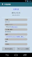 Screenshot of AozoraBunko Viewer