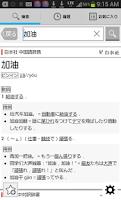 Screenshot of Weblio中国語辞典-無料の日中中日辞書