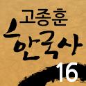 고종훈한국사16 icon