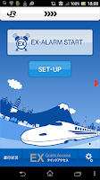 Screenshot of EX-ALARM (EXアラーム)