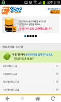 Screenshot of 공성세차장