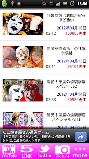 YouTubeで一番面白いMEGWINTV