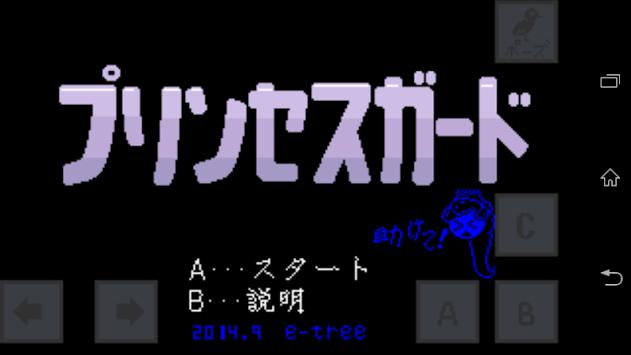 プリンセスガード apk screenshot