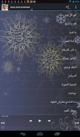 Screenshot of Abou Asid Anasheed