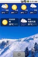 Screenshot of 腾龙天气-国内城市天气预报