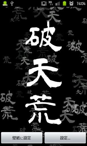 漢字ライブ壁紙-破天荒-