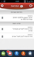 Screenshot of פשוט לחסוך - Sygen