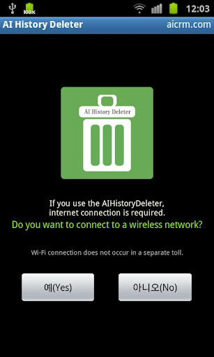 玩商業App|歷史Deleter的,橡皮擦,遠程免費|APP試玩