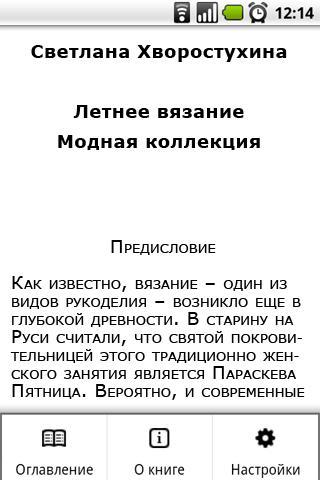 С. Хворостухина.Летнее вязание