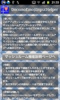 Screenshot of ドコモ絵文字入力補助【非公式】