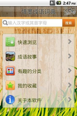 【免費書籍App】惜墨成语词典-APP點子