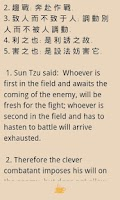 Screenshot of The Art of War-Sun Tzu(Bilingu