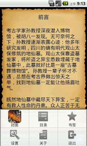 免費書籍App|鬼吹灯 II.4 之 巫峡棺山|阿達玩APP