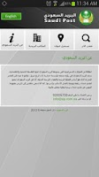 Screenshot of البريد السعودي