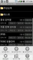 Screenshot of Wordroid Voca(Flash Card)