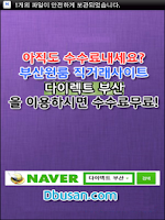 Screenshot of 부산부동산 부산원룸 직거래(복비무료) - 다이렉트 부산