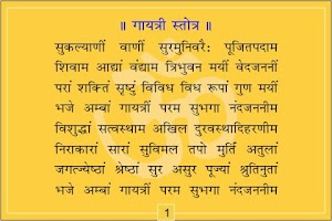 Screenshot of Gayatri Mantra and Chalisa