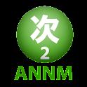 次長課長のオールナイトニッポンモバイル第2回 icon