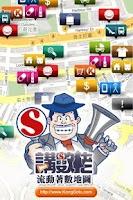 Screenshot of 講數佬-流動著數地圖