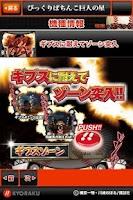Screenshot of びっくりぱちんこ巨人の星 熱血ガイドアプリ