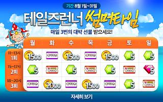 Screenshot of 테일즈런너 러시앤대시 for Kakao
