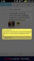 Screenshot of 카톡 어부