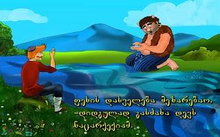 Screenshot of Nacarqeqia