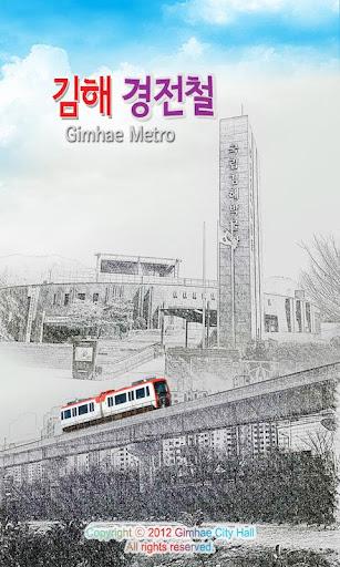 김해경전철