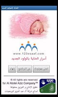 Screenshot of أسرار العناية بالمولود الجديد
