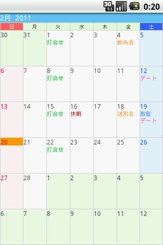 Ms Calendar 日本製カレンダーアプリ