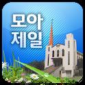 모아제일교회