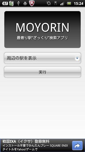 最寄り駅検索 - MOYORI'n -