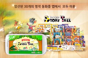 Screenshot of 영어 동화 동요 : Story Tree