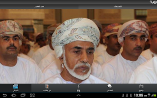 Screenshot of Sultan Qaboos News