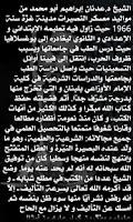 Screenshot of عدنان ابراهيم Adnan Ibrahim