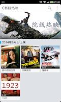 Screenshot of 影音先锋