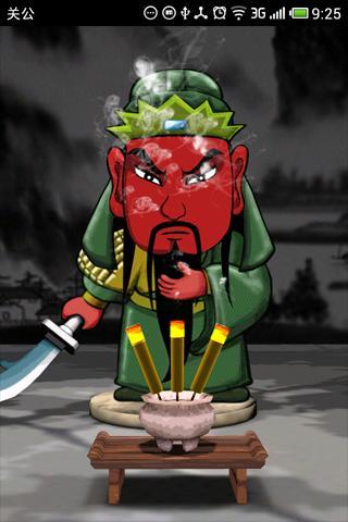 Respect Guan Yu