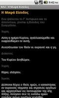 Screenshot of Greek Services