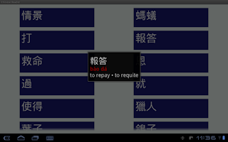 Screenshot of Chinese Reader