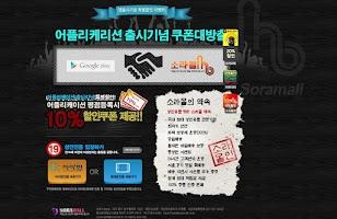 Screenshot of 소라몰 성인용품 공식어플