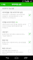 Screenshot of 네이버 브라우저엔진