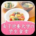 女子栄養大学の学生食堂 icon