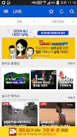 Screenshot of 아프리카TV - AfreecaTV (Korean)
