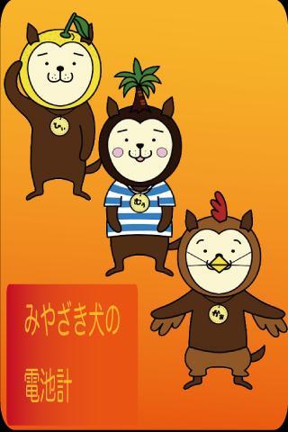 miyazakiken battery widget