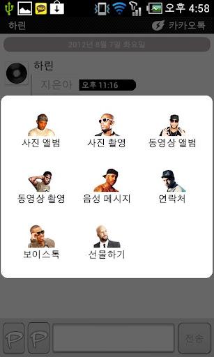 【免費個人化App】카카오톡 블랙 테마, 힙톡 Hiphop talk-APP點子